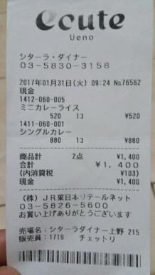 IMG_20170730_053332[1]